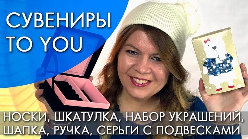 To You КОЛЛЕКЦИЯ СУВЕНИРОВ Орифлэйм 16 2018 ВИДЕООБЗОР Ольга Полякова