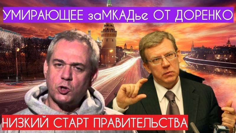 Доренко считает что в России нет других городов кроме Москвы Алексей Кудрин о правительстве