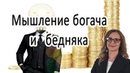 Мышление богача и бедняка Акционер Супер Эго Дана Батыршина Ольга Ларкина