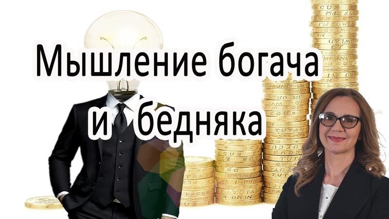 Мышление богача и бедняка Акционер Супер Эго Дана Батыршина, Ольга Ларкина