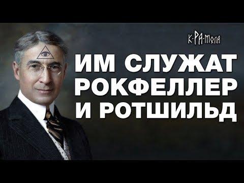 Клан Баруха - они хозяева Ротшильдов и Рокфеллеров, МВФ и ФРС. Настоящие хозяева Планеты Земля.