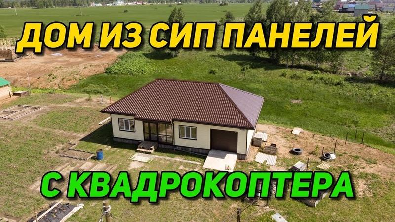 Дом из СИП панелей с квадрокоптера | как выглядит СИП дом через 2 года