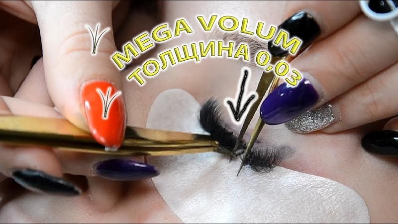 MeGA толщиной 0,03 процесс наращивания ресниц пучками 10-15Д