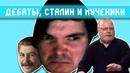 Убермаргинал смотрит жаркие дебаты про Сталина с Крыловым