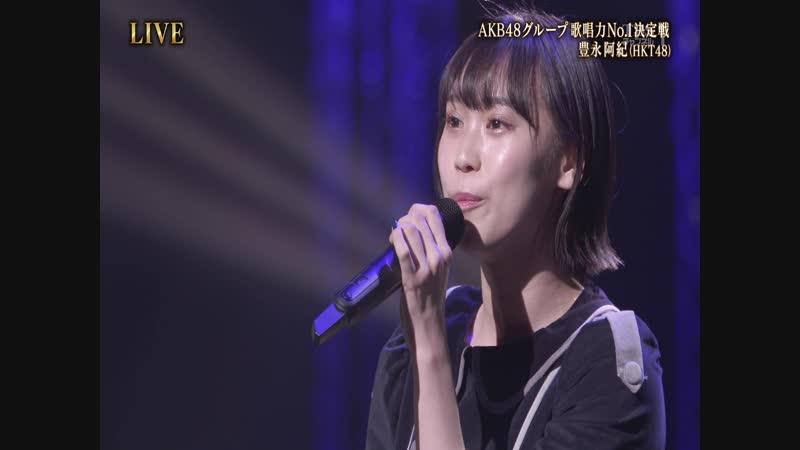 [NaishoGroup] 190111 AKB48グループ歌唱力No.1決定戦 決勝大会 第4組/HKT48 Toyonaga Aki (藤井フミヤ - Another Orion)