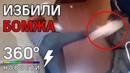 Воронежские подростки избили бездомного и сняли на телефон