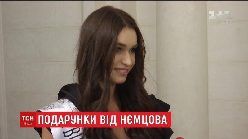 Борис Нємцов за життя придбав своїй останній дівчині 5 квартир у Києві
