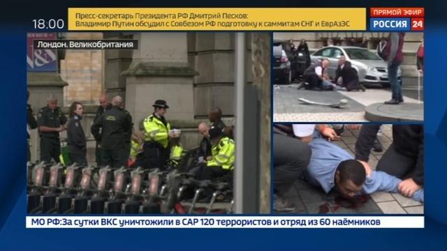 Новости на Россия 24 • Машина влетела в пешеходов у музея в Лондоне