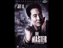 Мастер / The Master / Long hang tian xia. 1992 Перевод Сергей Визгунов. VHS