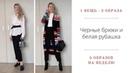 5 образов для офиса с брюками и рубашкой которые может повторить каждая