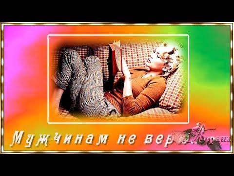 Афина МУЖЧИНАМ НЕ ВЕРЮ автор ролика ЛОРЕНА