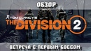 ПЕРВЫЙ ВЗГЛЯД на Tom Clancy's The Division 2 - Первый босс