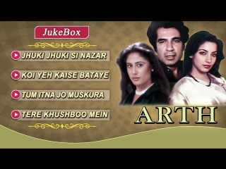 Arth (1983) _ Full Video Ghazal Songs _ Shabana Azmi, Smita Patil