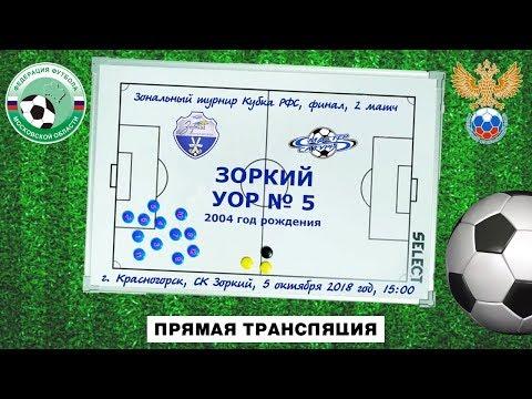СК Зоркий (2004) - УОР № 5 (2004)
