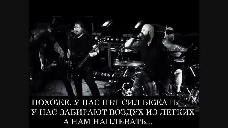 Demon Hunter- We Dont Care с русскими субтитрами
