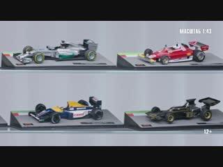 Коллекция гоночных моделей Formula 1