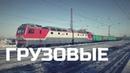 Грузовые поезда РЖД тоннами едут в Сибири зимой