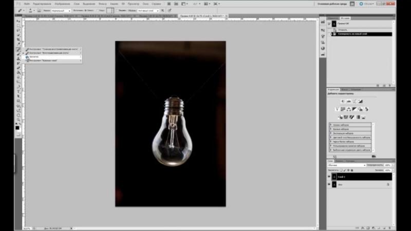 Урок 7. Как сфотографировать раскалённую лампочку. Фокусы предметной фотографии