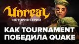 История Unreal. Как Tournament победила Quake