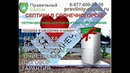 Септики в Солнечногорске Продажа Монтаж