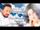 Стас Михайлов и Тамара Гвердцители. Давай разлуке запретим. Шансон Года 2019