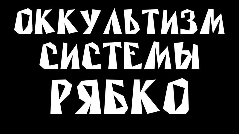 Оккультизм системы М В Рябко Лекция И А Адливанкина ДПЦ св прав Иоанна Кронштадского, 2012