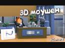 Reed Click - 2D/3D моушен. Комбо!