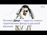 Почему Децл — одна из самых трагичных фигур в русской музыке: фильм «Афиши Daily»