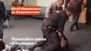 Приморская полиция устроила беспредел на конференции «Открытой России»