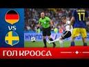 Германия Швеция 2 1 Гол Крооса