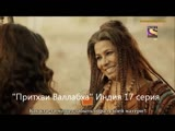 17. Ашиш Шарма и Сонарика Бхадория в сериале
