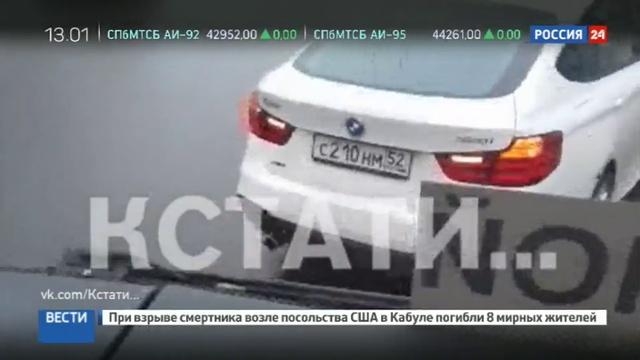 Новости на Россия 24 • Автохам 40 минут преследовал школьный автобус