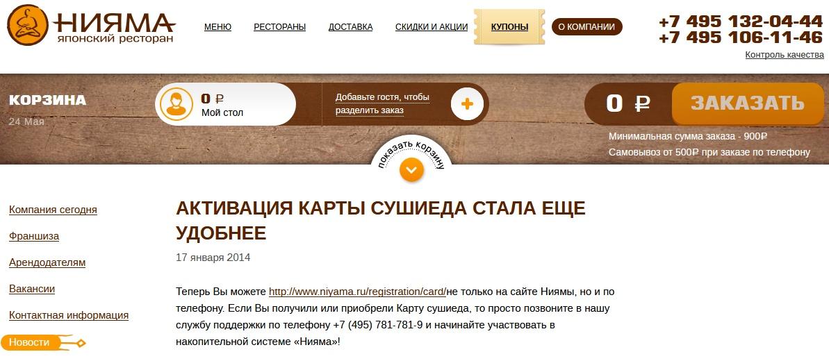 www.niyama.ru активация карты 2019 года