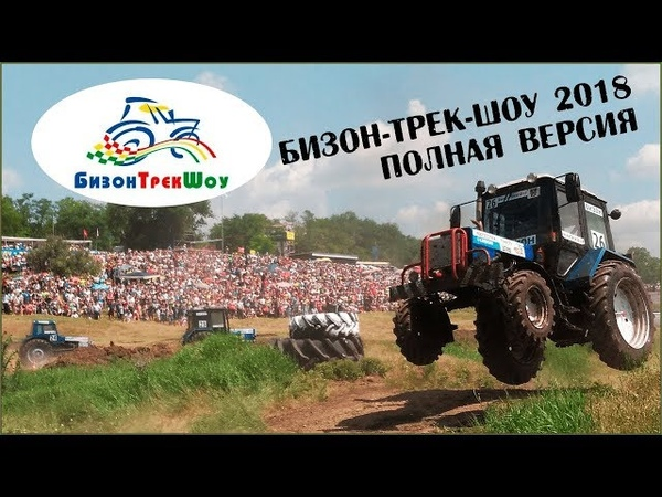 XVI Гонки на тракторах Бизон Трек Шоу - 2018. Полная версия