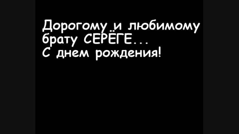 С днем рождения СЕРЕГА mp4