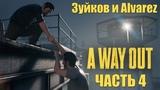 A Way Out (ft. Alvarez) часть 4. Home Party