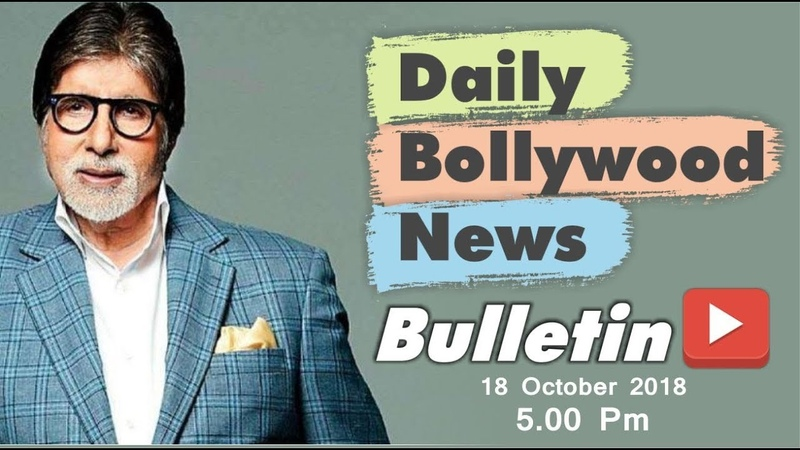 Latest Hindi Entertainment News From Bollywood Amitabh Bachchan 18 October 2018 5 00 PM