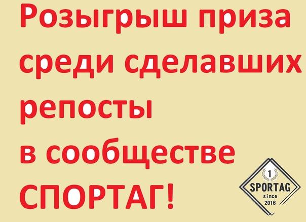 Внимание! По случаю приближающегося 3-летия сайта Спортаг и сообщества ВКонтакте Спортаг