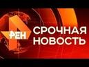 Новости. РЕН ТВ 08.09.2018.