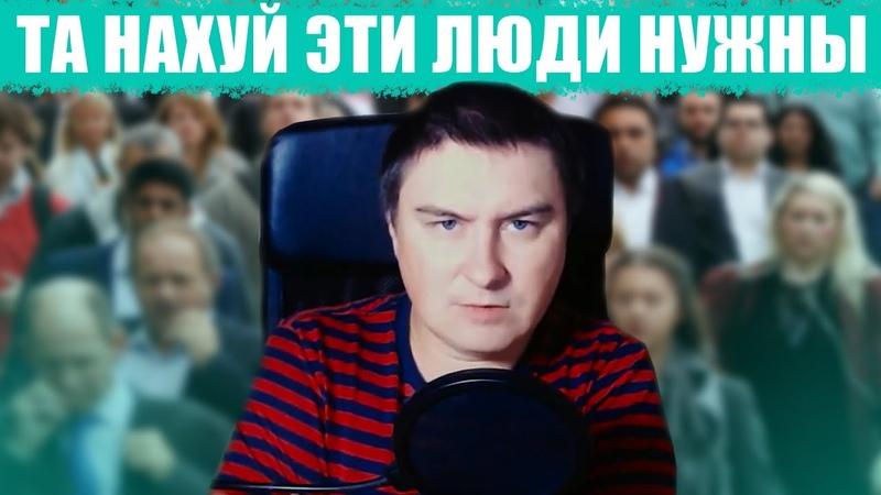 Нужно ли общение с людьми   Константин Кадавр