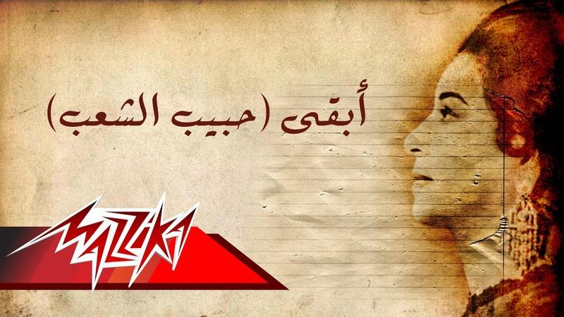 Ebqa Habib El Sha'ab Umm Kulthum حبيب الشعب ابقى ام كلثوم