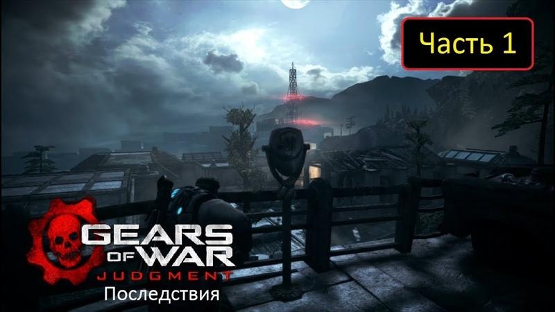 Gears of War: Judgment - Последствия [Xbox 360] - Часть 1 - Возвращение в Халво-Бэй