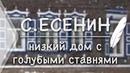 С Есенин Низкий дом с голубыми ставнями Стих и Я