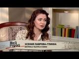 Мой герой с Татьяной Устиновой. Ксения Лаврова-Глинка (17.09.2018 г.)