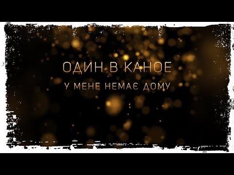 🇺🇦 Один в Каное - У мене немає дому (lyric video)