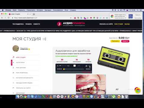 Audio planet biz уменьшел оплату