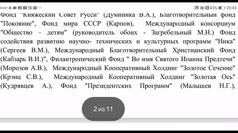 Справка о разграблении России с полным списком предателей и изменников СССР