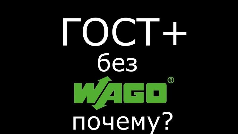 Почему я не использую зажимы ВАГО Электромонтаж ГОСТплюс без WAGO
