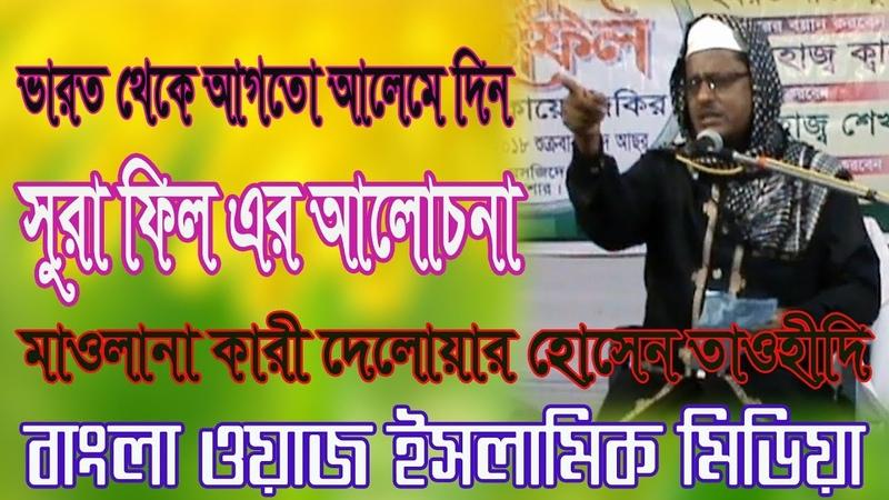 ইন্ডিয়ান বক্তা বাংলাদেশে ঝড় তুললেন l New Bangla Waz 2018 delo