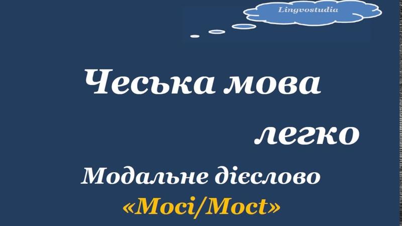 5 Чеська мова легко Модальне дієслово Moci Moct